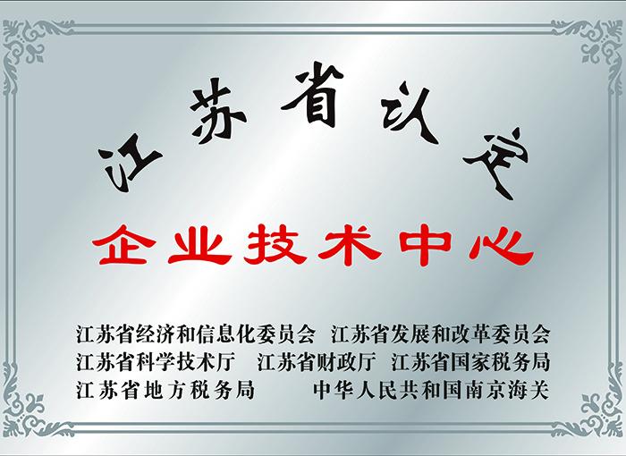 江苏省级企业技术中心