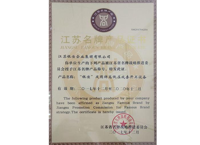 江苏省名牌产品(高低压成套开关设备)