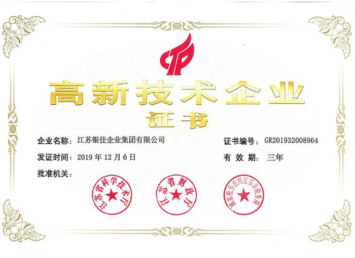 高新技术企业证书(qy876千赢国际娱乐客户端集团)