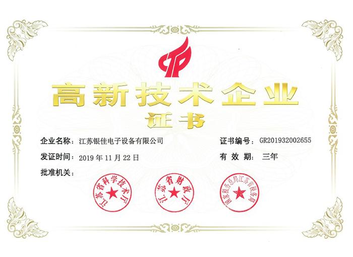 高新技术企业证书(qy876千赢国际娱乐客户端电子)